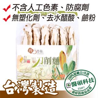 【慢悠仙】台灣製造 日曬刀削麵*3包 美味養生無基改 (300g/包)