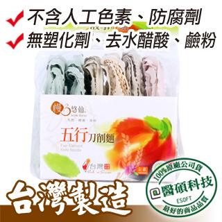 【慢悠仙】台灣製造 手工五行刀削麵*3包 美味養生無基改 (300g/包)