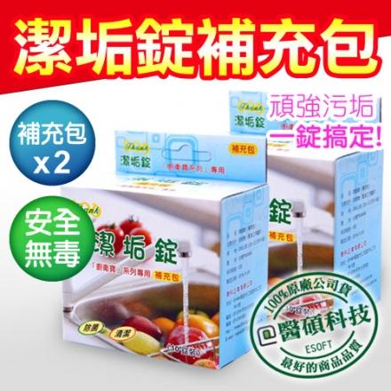 【清潔大革命】台灣製造 水槽馬桶免刷洗潔垢錠-補充錠2盒/20入