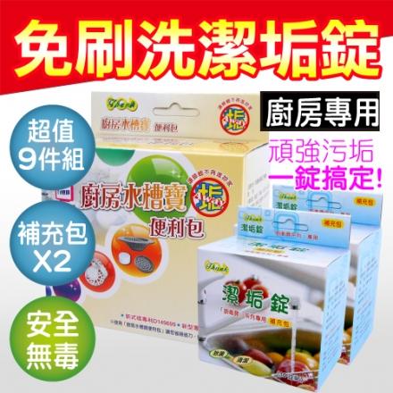 【清潔大革命】台灣製造 廚房浴廁水槽 免刷洗潔垢錠-九件組+補充錠10入*2