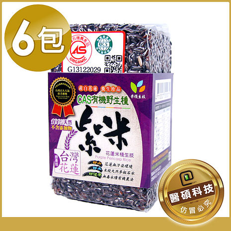【米棧】有機紫米300g 6包 CAS認證 花蓮米棧有機野生種紫米