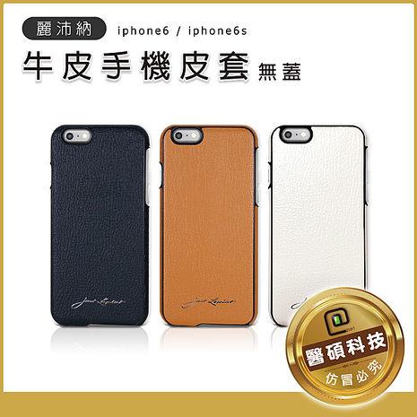 【Just Leplat】麗沛納 4.7吋 Iphone6/6S 真皮手機殼 套 無蓋 100%真牛皮製作 時尚高質感白色