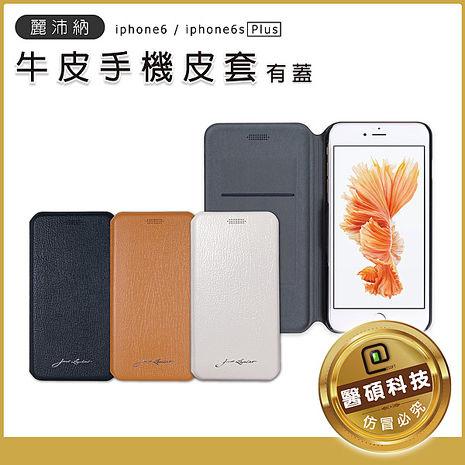 【Just Leplat】麗沛納 5.5吋 Iphone6+/6S+ Plus 真皮手機殼 套 有蓋 100%真牛皮製作 時尚高質感白色