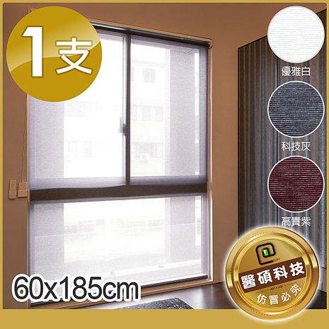 【加點】科技網布捲簾多色時尚遮光窗簾 可DIY搖控電動安全無線 台灣製造 60*185cm