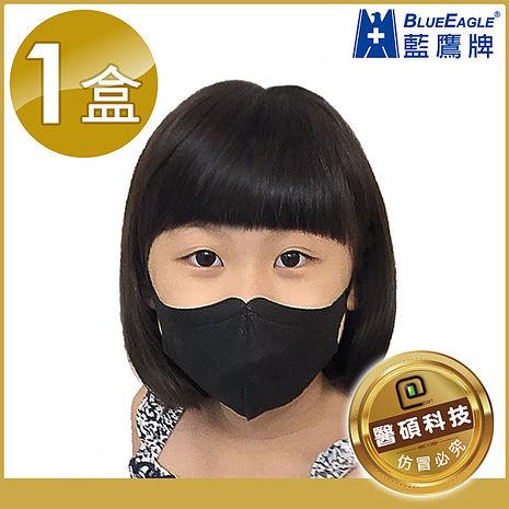 【藍鷹牌】台灣製兒童立體黑色/全黑/酷黑防塵口罩 1盒