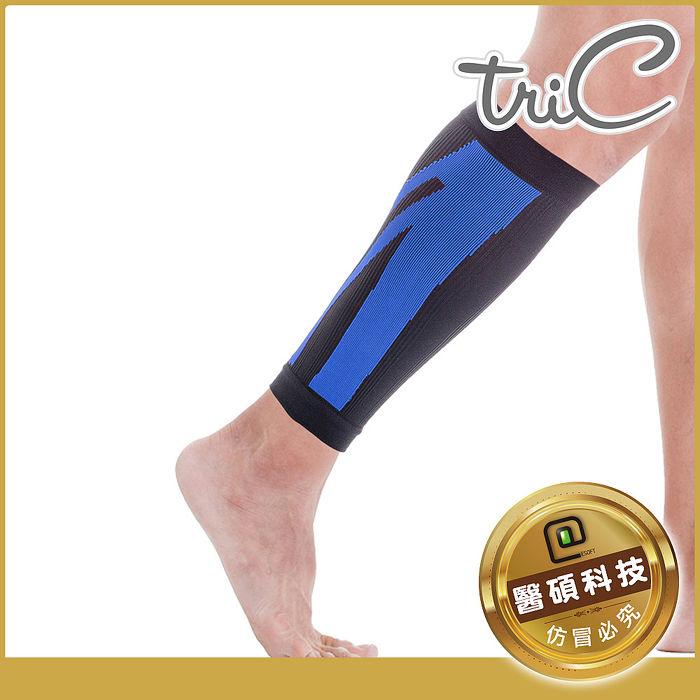 【Tric】台灣製造 專業運動護具-小腿護套 藍色(1雙)