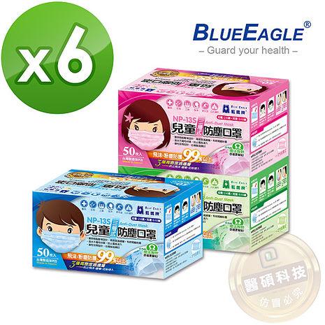 【藍鷹牌】台灣製 2-6歲幼兒平面三層式不織布防塵口罩 50入x6盒(藍熊/粉熊/綠熊)綠色寶貝熊