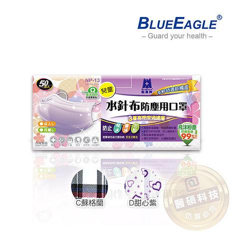 【藍鷹牌】台灣製 三層式無毒油墨兒童水針布防塵口罩 50入/盒