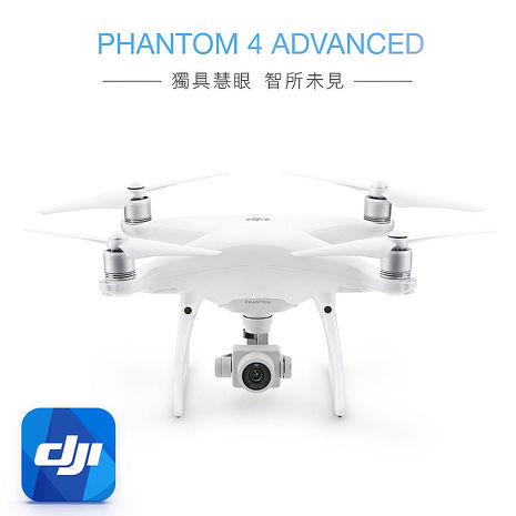 單機下殺 送創見64GB DJI Phantom 4 advanced 空拍機