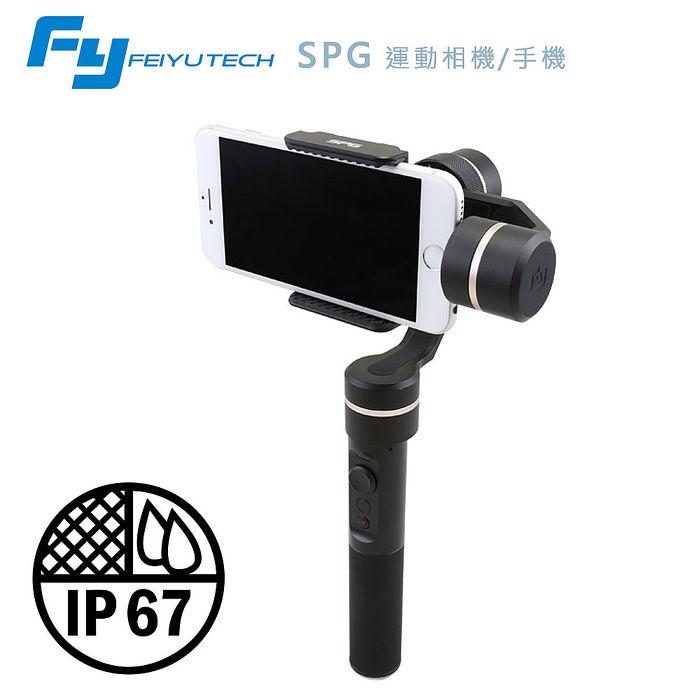 Feiyu 飛宇 SPG 運動相機/手機 雙用三軸手持穩定器(不含手機)原廠公司貨