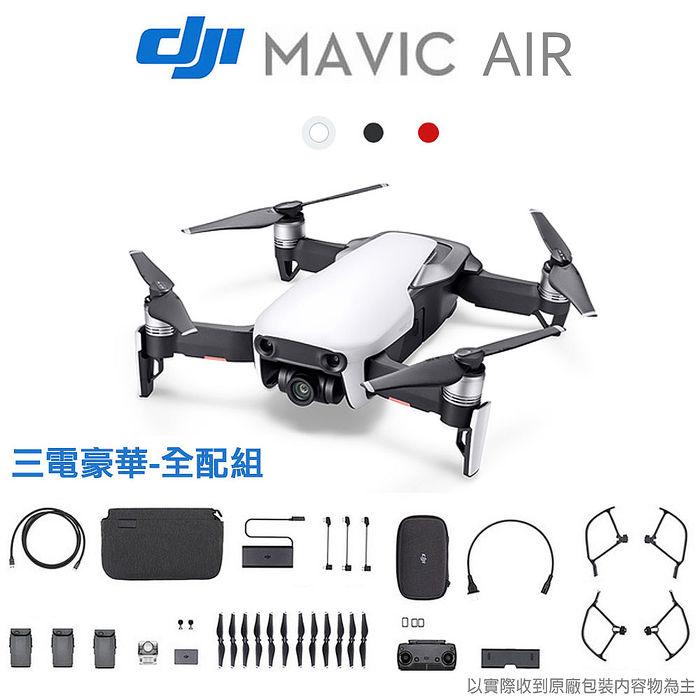 【領券折】 DJI Mavic Air 三電豪華全能套裝組合(公司貨) 現貨