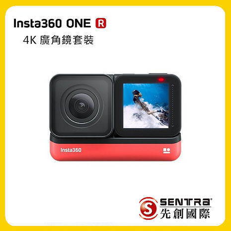 Insta360 ONE R 4K廣角鏡套裝(先創公司貨)