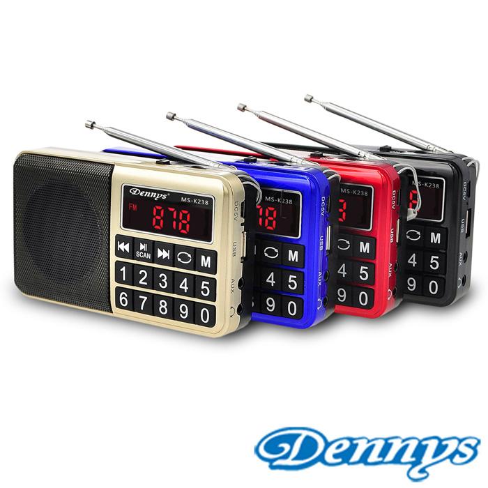 【Dennys】USB/SD/FM/MP3隨身大字鍵插卡喇叭(MS-K238)海洋藍