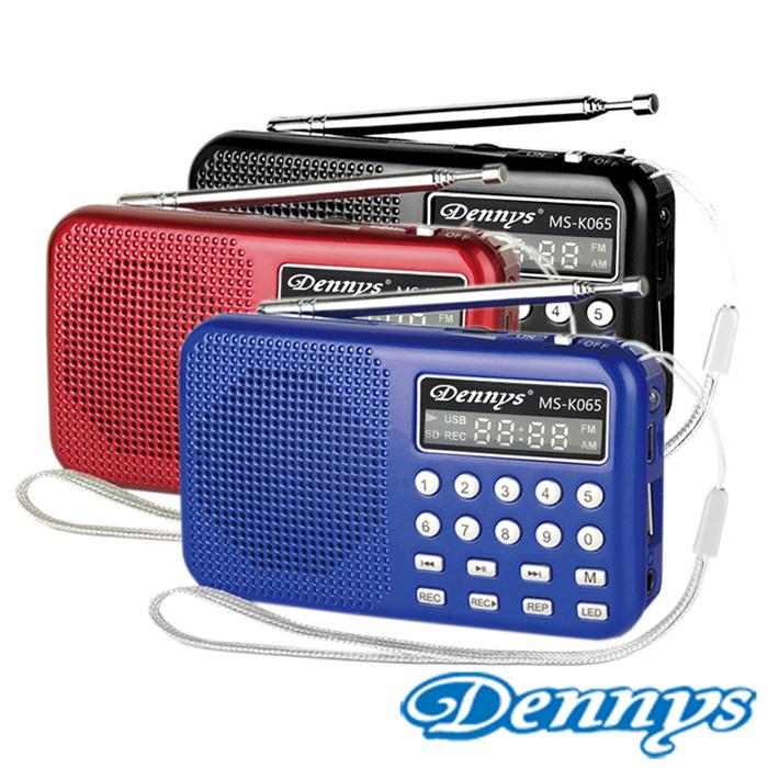 【Dennys】USB/SD/MP3/AM/FM錄音喇叭收音機(MS-K065)