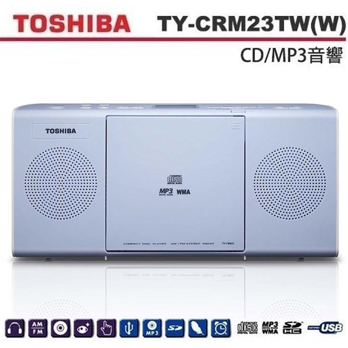 【TOSHIBA】CD/MP3手提音響/可壁掛 TY-CRM23TW