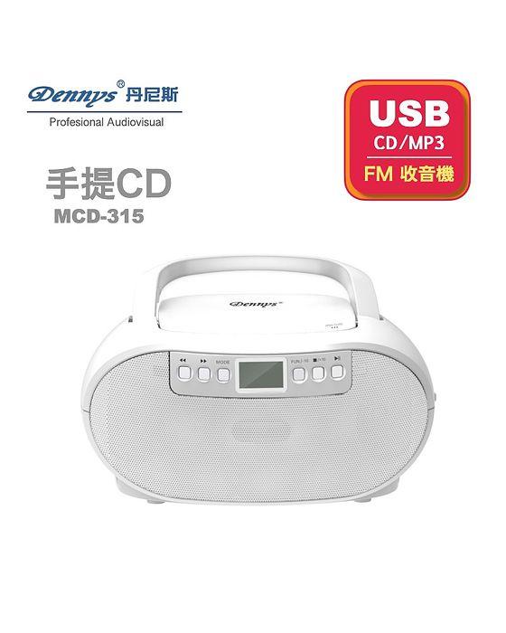 Dennys丹尼斯 手提CD/MP3/USB/收音機(MCD-315)