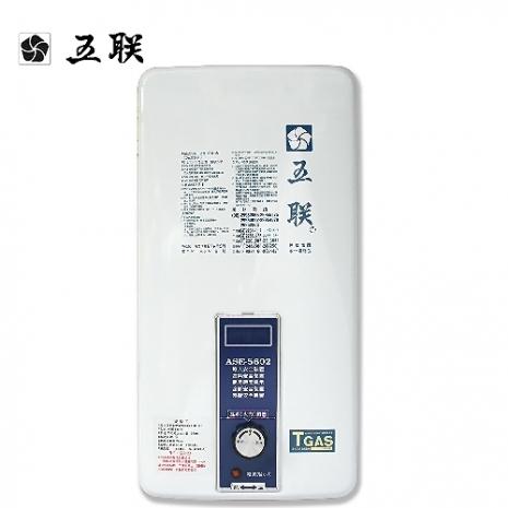五聯ASE-5602自然排氣屋外抗風型熱水器10L(天然瓦斯)