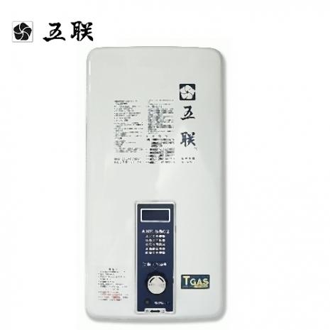 五聯ASE-5802自然排氣屋外抗風型熱水器12L(天然瓦斯)