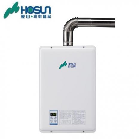 豪山H-1690屋內強制排氣大廈型熱水器16L(桶裝瓦斯)