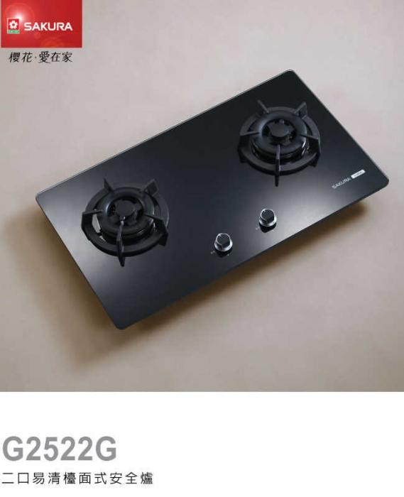 櫻花G-2522G雙口玻璃檯面爐(黑色玻璃-桶裝瓦斯)