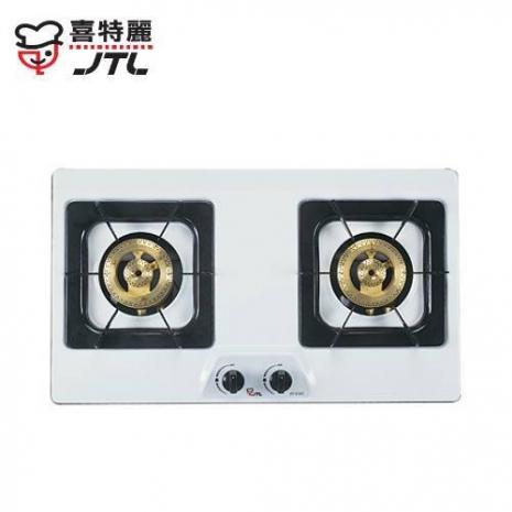 喜特麗 JT-2100 雙口檯面爐(琺瑯白-天然瓦斯)