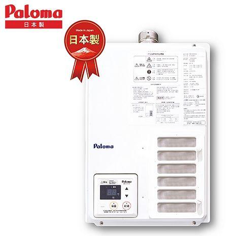 【Paloma】PH-163EWHFS 屋內強制排氣熱水器 16L【日本原裝進口/日本製造/日本現役機種】(桶裝瓦斯)