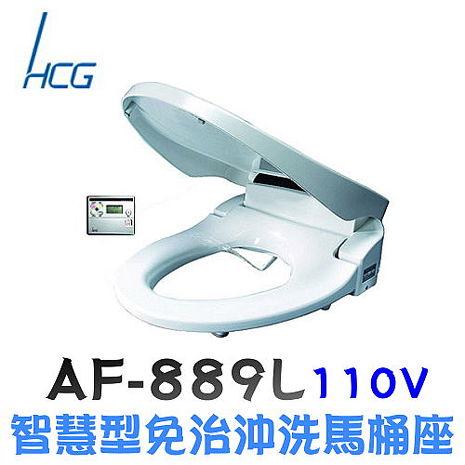 和成 AF889L 免治沖洗馬桶座 (46CM-白色)