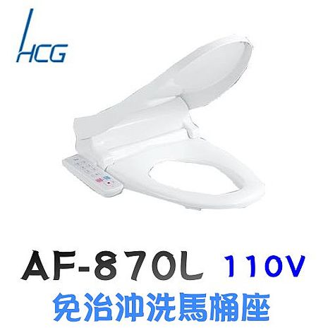 和成 AF870L 免治沖洗馬桶座 (47CM-白色)