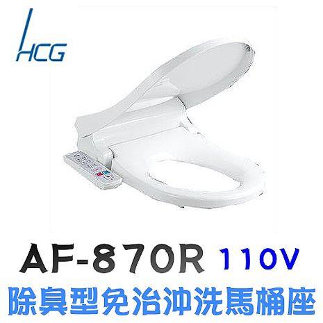 和成 AF870R 除臭型免治沖洗馬桶座 (44CM-白色)