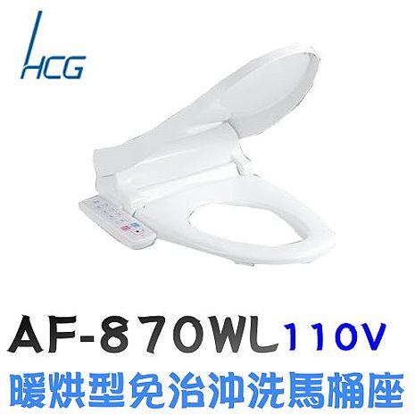 和成 AF870WL 暖烘型免治沖洗馬桶座 (47CM-白色)