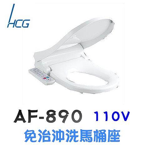 和成 AF890 免治沖洗馬桶座 (47CM-白色)