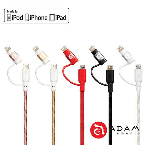 【亞果元素】 PeAk Duo 120B Lightning& Micro USB 雙用金屬編織傳輸線- Apple MFi 認證(17光棍節)玫瑰金