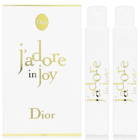 Dior迪奧 Jadore in joy愉悅淡香水針管1mlx2入組