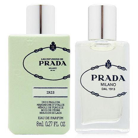 PRADA 鳶尾花精粹淡香精8ml+隨機針管香水一份