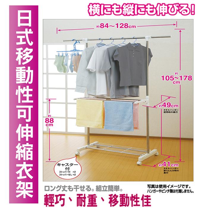 【優宅嚴選】日式簡約移動曬衣架