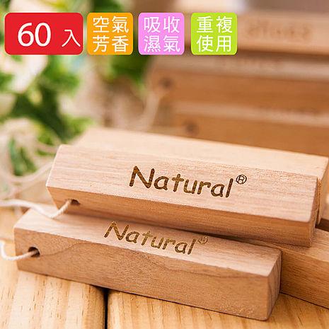 【優宅嚴選】純天然除味防霉樟木棒【60入】