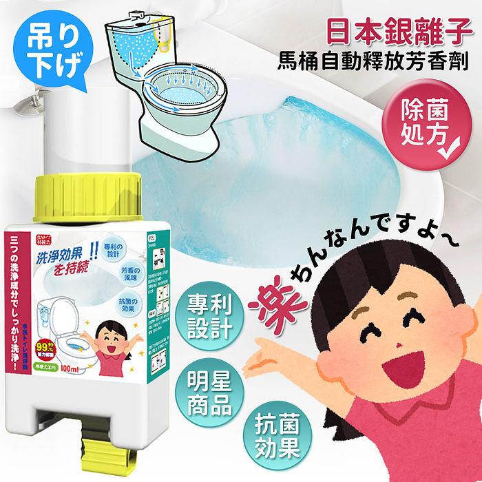 【優宅嚴選】日本銀離子馬桶自動回填酵素芳香抑菌液-清新檸檬 10入組(促銷特賣)