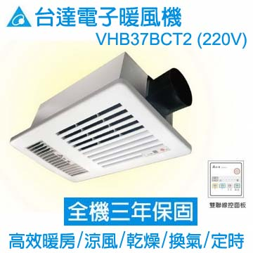 台達電子 暖風機(五合一) VHB37BCT2 雙聯線控型 220V