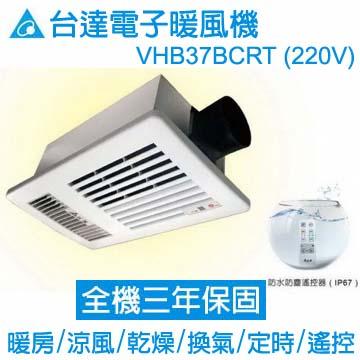 台達電子 暖風機(遙控型) VHB37BCRT 220V