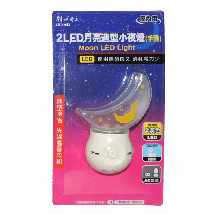朝日電工 2LED月亮造型小夜燈 LED-043