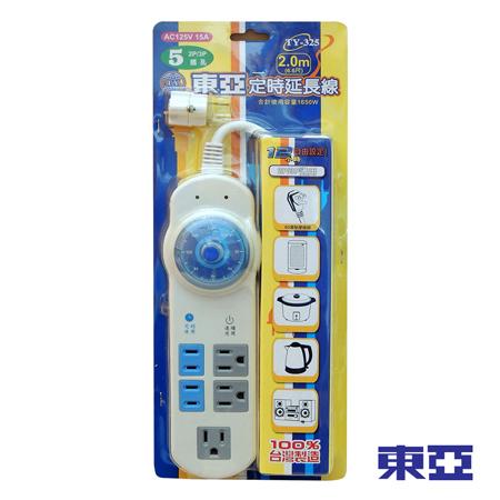 東亞 五插定時延長線 TY-325(6.6尺)