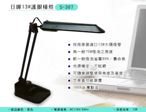 日暉13W護眼檯燈 S-307