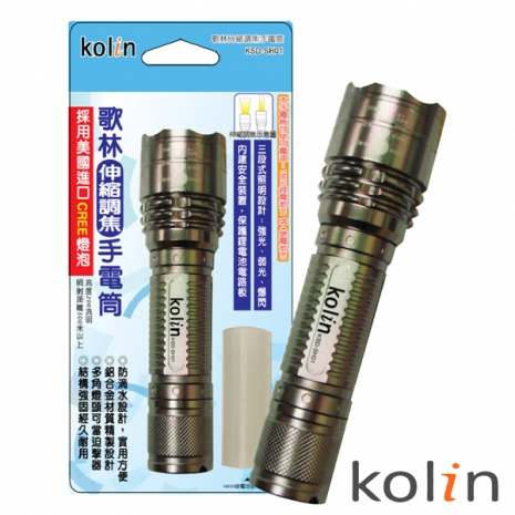 Kolin歌林 伸縮調焦手電筒 KSD-SH01