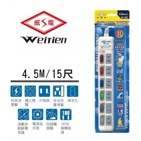 威電牌 二孔六開關六插座電源延長線 15A 15尺 WT-662-15