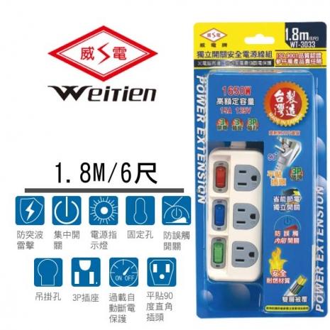 威電牌 三孔三開關三插座電腦延長線 15A 6尺 WT-3033-6
