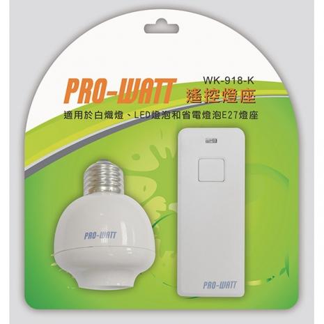 PRO-WATT 遙控燈座WK-918-K