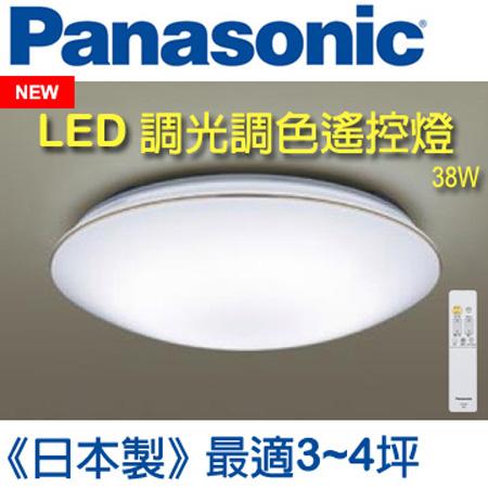 國際牌 Panasonic LED 第二代調光調色遙控燈38W金色線框吸頂燈 HH-LAZ303109