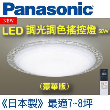 國際牌 Panasonic LED調光調色遙控燈 50W豪華款吸頂燈 HH-LAZ504009