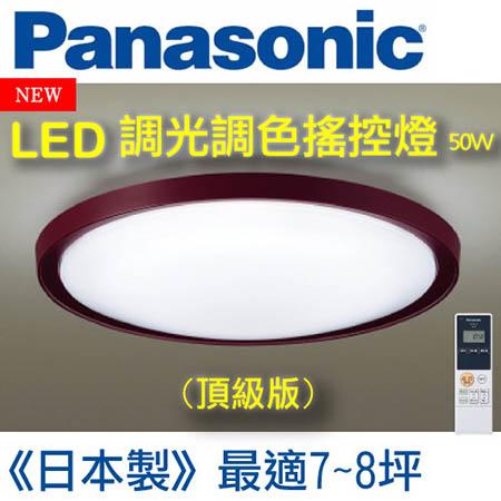 國際牌 Panasonic LED調光調色遙控燈 50W仿紅木邊框頂級版吸頂燈 HH-LAZ504109
