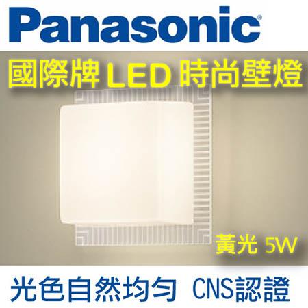 國際牌 Panasonic LED 方形壁燈5W (雕花透明外框) 110V 黃光 HH-LW6020609